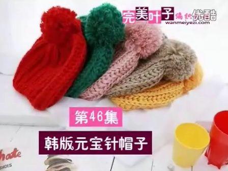 【完美叶子】编织视频教程第46集-元宝针帽子-宝宝帽子-时尚帽子