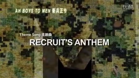 Ah Boys To Men 《新兵正传》主题曲 Recruit's Anthem