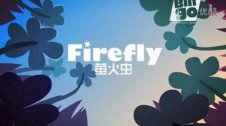 节能环保宣传片—《萤火虫之梦》