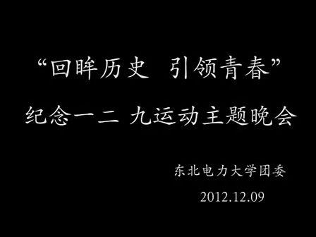 [54]东北电力大学--纪念12.9晚会(54阳光网摄制)