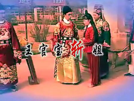 反修:经典安徽地方戏庐剧  王官