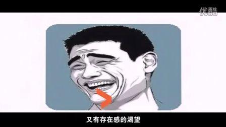 病毒视频《谁是中国屌丝第一人》 何仙姑夫作品