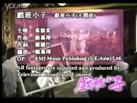 【視頻】TVB劇集『戲班小子』主題曲『戲班小子』(葉振棠 主唱)