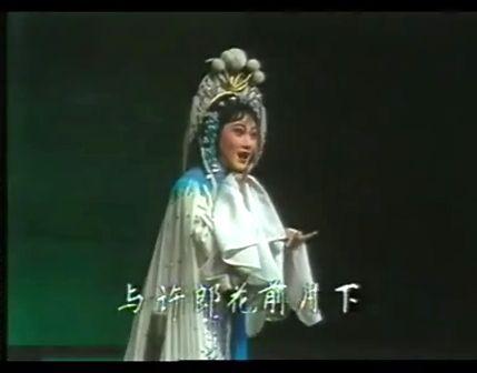 越剧《白蛇传-断桥》何赛飞 夏赛