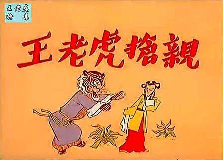 越剧王老虎抢亲 – 搜库