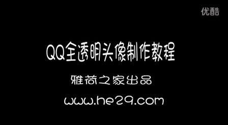 雅荷之家全透明qq头像制作教程