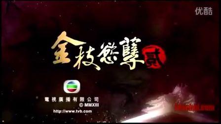 《金枝欲孽Ⅱ》红孽