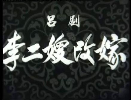 山东吕剧戏曲电影李二嫂改嫁全集 1957 郎咸芬 杨卿
