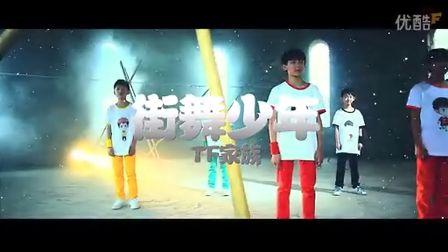 街舞少年 - TFBoys,TF家族 MV 超高清在线观看