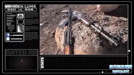 手機戰步槍:Lumia 928 vs 920 vs AK47