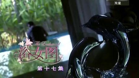 浴女图  (2013) 17【新加坡剧】