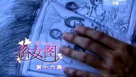 浴女图  (2013) 16【新加坡剧】