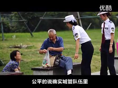 司文/东北妞犀利解说天降神兵之城管