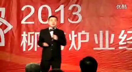 2013淄博柳店炉业经销商销售培训