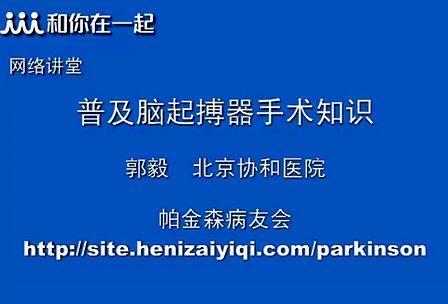 帕金森病知识讲座系列(二):普及脑起搏器手术知识——北京协和医院郭毅