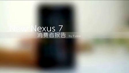 [国语解说]新Nexus 7评测消费者报告