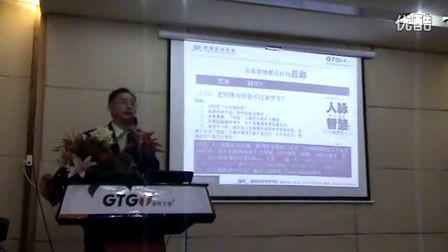 李平教授--《关系营销攻防实战》