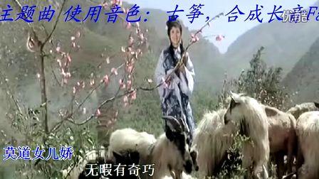 电子琴班 牧羊曲 – 搜库