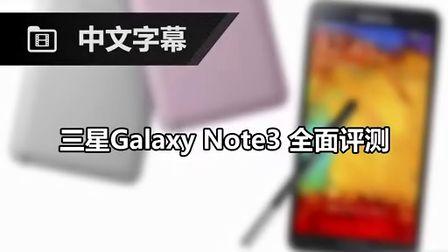 [中文字幕]三星Galaxy Note3 全面评测
