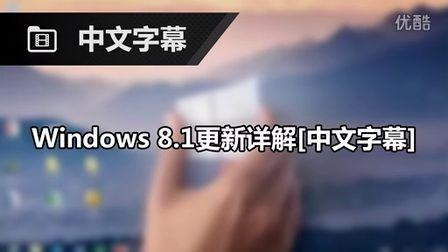 [中文字幕]Windows 8.1正式版更新详解