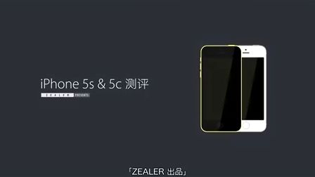[国语解说]iPhone 5s/5c详细测评 By 王自如