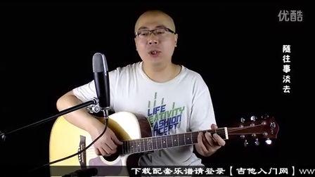 我好想你吉他教学 我好想你吉他谱 我好想你吉他弹唱 我好