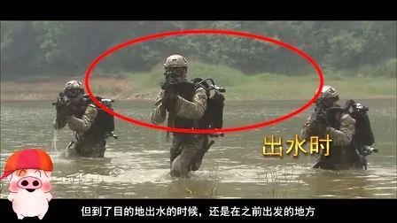 解说《特种兵之火凤凰》穿帮镜头
