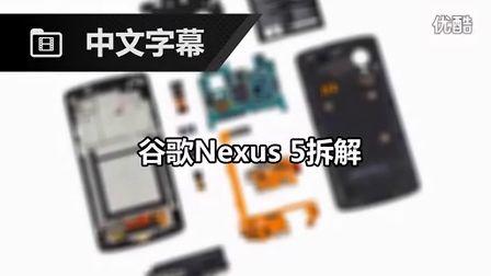 Nexus5非常容易维修 可修复得分8分