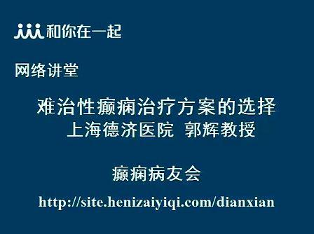 难治性癫痫治疗方案的选择——上海德济医院郭辉教授