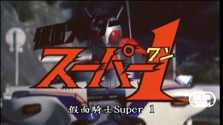 假面骑士super1 – 搜库