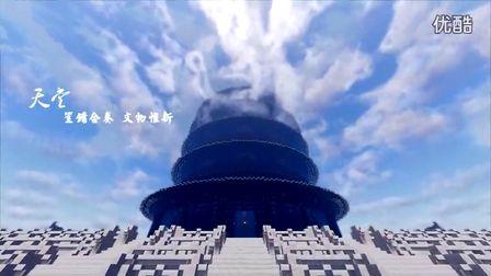 炫!国人玩家打造《我的世界》版洛阳风景视频