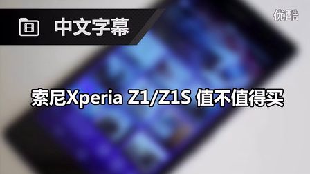 [中文字幕]索尼Xperia Z1(Z1S)值不值得買