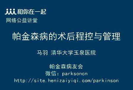 网络讲堂之九:帕金森病手术的调控与管理——清华玉泉医院马羽