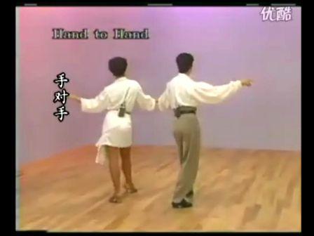 恰恰舞教学(19)手对手