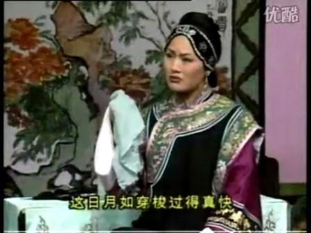吕剧《小姑贤》有老身在上房