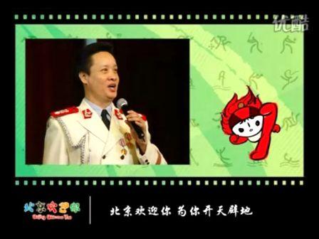 北京欢迎你 制作