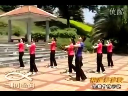 广场舞教学 1.《相逢是首歌》