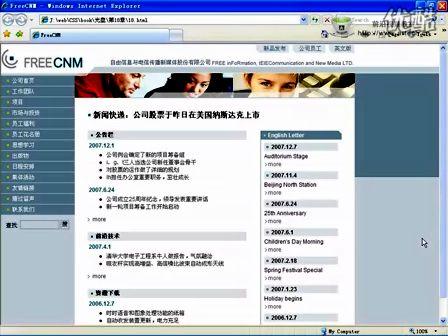 CSS+DIV网页设计视频教程 18