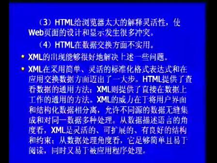 MySQL网络数据库开发视频教程24