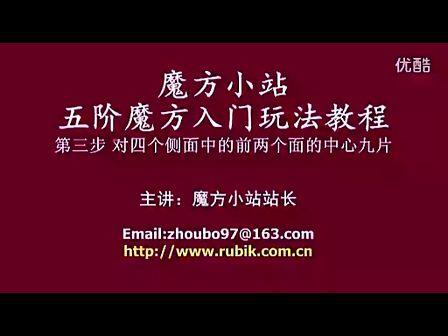魔方小站五阶魔方视频教程