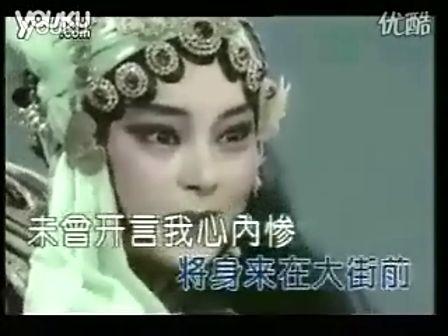 京剧《苏三起解》