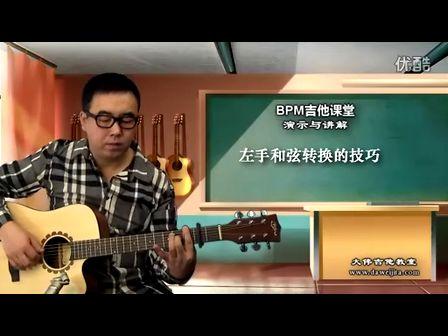 五月天《天使》吉他弹唱教学—大伟吉他教室