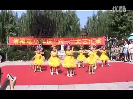 诸福屯小学苗苗幼儿园2012年六一汇演(狐狸转身)