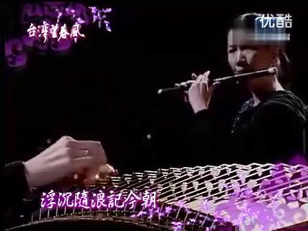 沧海一声笑-国乐(古筝笛子)