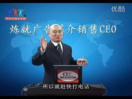 彭小东老师-卓越广告销售总裁训练营(3)