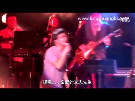 IMAGINE 2011-2012 李志跨年音乐会
