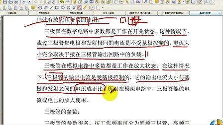 国钟<font style='color:red;'>3-2</font>三极管基础知识与NPN驱动原理及电路
