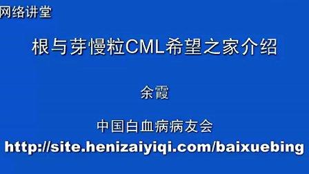 上海根与芽慢粒cml希望之家介绍-余霞