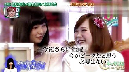 キャサリン三世 板野友美、柏木由紀、島崎遥香 12月4日