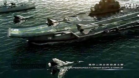 牛人自制中国航母全CG动画宣传片